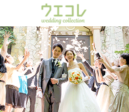ウエコレ(Tokyo wedding collection)